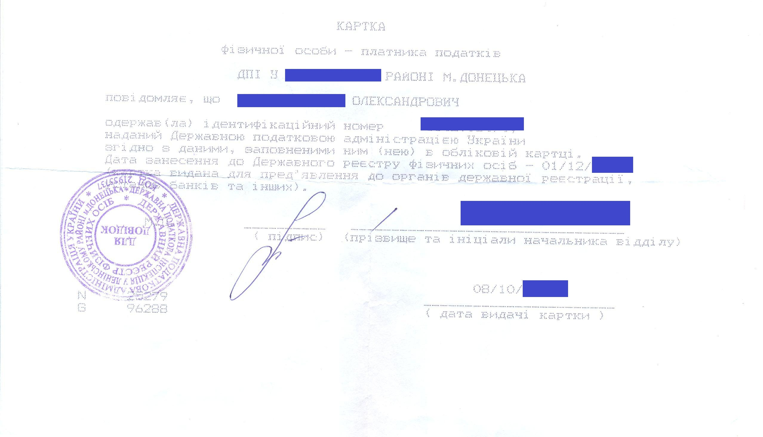 Как получить и узнать ИНН по паспорту для физического лица? 29